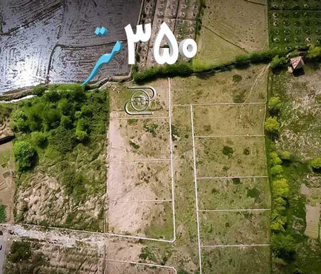 زمین 350 متری در نشتارود