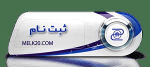 ثبت نام و استفاده از تمام مزایای سایت